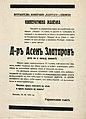 BASA-865K-1-19-64-Asen Zlatarov Obuituary.JPG