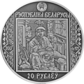 BY-2017-20roubles-Praga-a.png