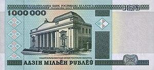 Belarus-1999-Bill-1000000-Obverse