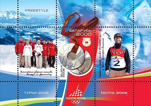 Belarus souvenir sheet no. 52 - Belarus Sportsmen at the XX Olympic Winter Games in Turin.jpg