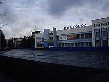 Белгород (аэропорт)