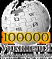 Bg Vikipedia 100000.png