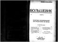 Bolshevik 1927 No5.pdf