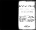 Bolshevik 1929 No23-24.pdf