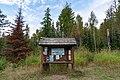 Border Route Trail - Trailhead at McFarland Lake, Arrowhead Trail, Minnesota in Autumn (43981931834).jpg