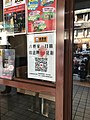 Charity QR-Code of Hualirn Social Affairs Department beside Door of Yoshinoya Jilin Restaurant of 20180214.jpg
