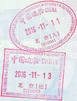 China Immigration Stramps Beijing.jpg