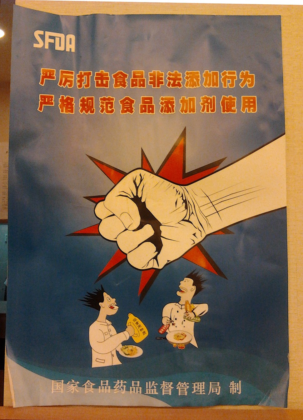 Chinese Food Safety Poster