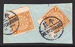 Chinese Imperial Post 1c x 2 Newchwang 1907.jpg