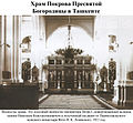 Church of the Intercession of the Holy Virgin in Tashkent45.jpg