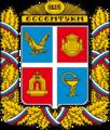 Coat of Arms of Essentuki (Stavropol krai) (1996).png