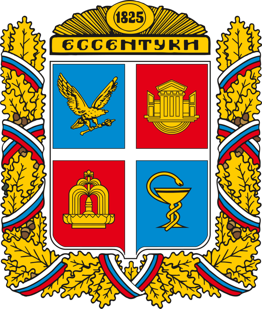 1018px-Coat_of_Arms_of_Essentuki_(Stavro