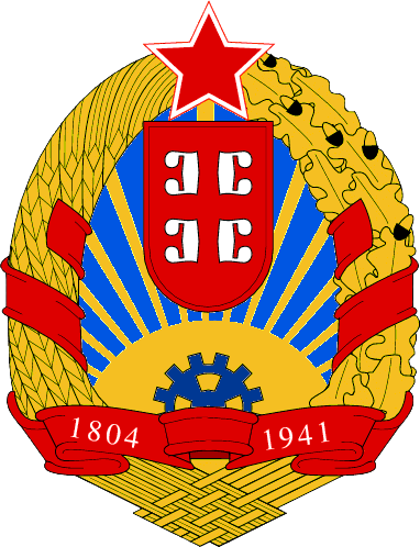 Coat of arms of the Socialist Republic of Serbia