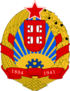 Coat of arms of the Socialist Republic of Serbia.png