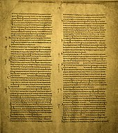 Codex Alexandrinus 013a Mc 6,27-54.JPG
