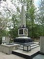 Crimea Saki WWII memo in park-3.jpg