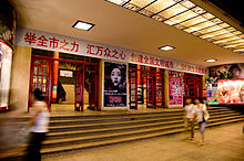 Dahua Theater 2.jpg