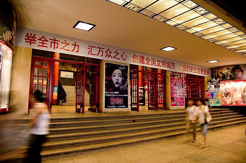 File:Dahua Theater 2.jpg