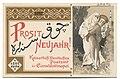 Deutsches Postamt Constantinopel 1893.jpg