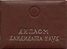 Кандидатський диплом радянського