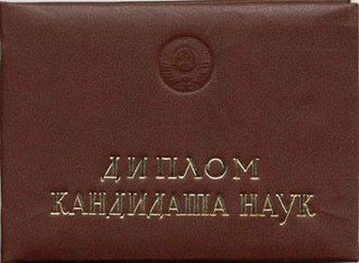 Candidate of Sciences - Cover of a Soviet Candidate of Sciences diploma