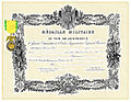 Diploma van de Médaille Militaire Frankrijk vóór 1870.jpg