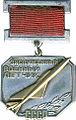 Distinguished Military Pilot Of The Soviet Union.jpg