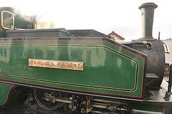 Earl of Merioneth at Porthmadog Harbour railway station (8129).jpg