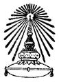 Emblem of Chulalongkorn University, as appeard in the Royal Gazette.png