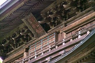 Engaku-ji - Emperor Fushimi's calligraphy on top of the Sanmon