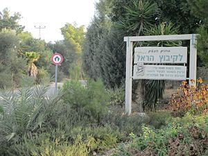 Harel, Israel - Image: Entrance Kibbutz Harel