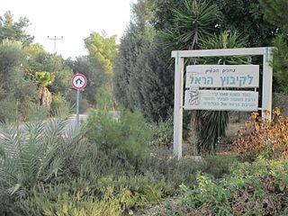 Harel, Israel Place in Jerusalem