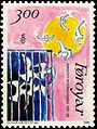 Faroe stamp 130 amnesty international.jpg