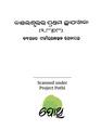 First Printing Press of Baleswar.pdf
