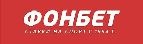 ооо фонбет букмекерская