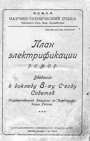 GOELRO plan - GOELRO plan title page, 1920