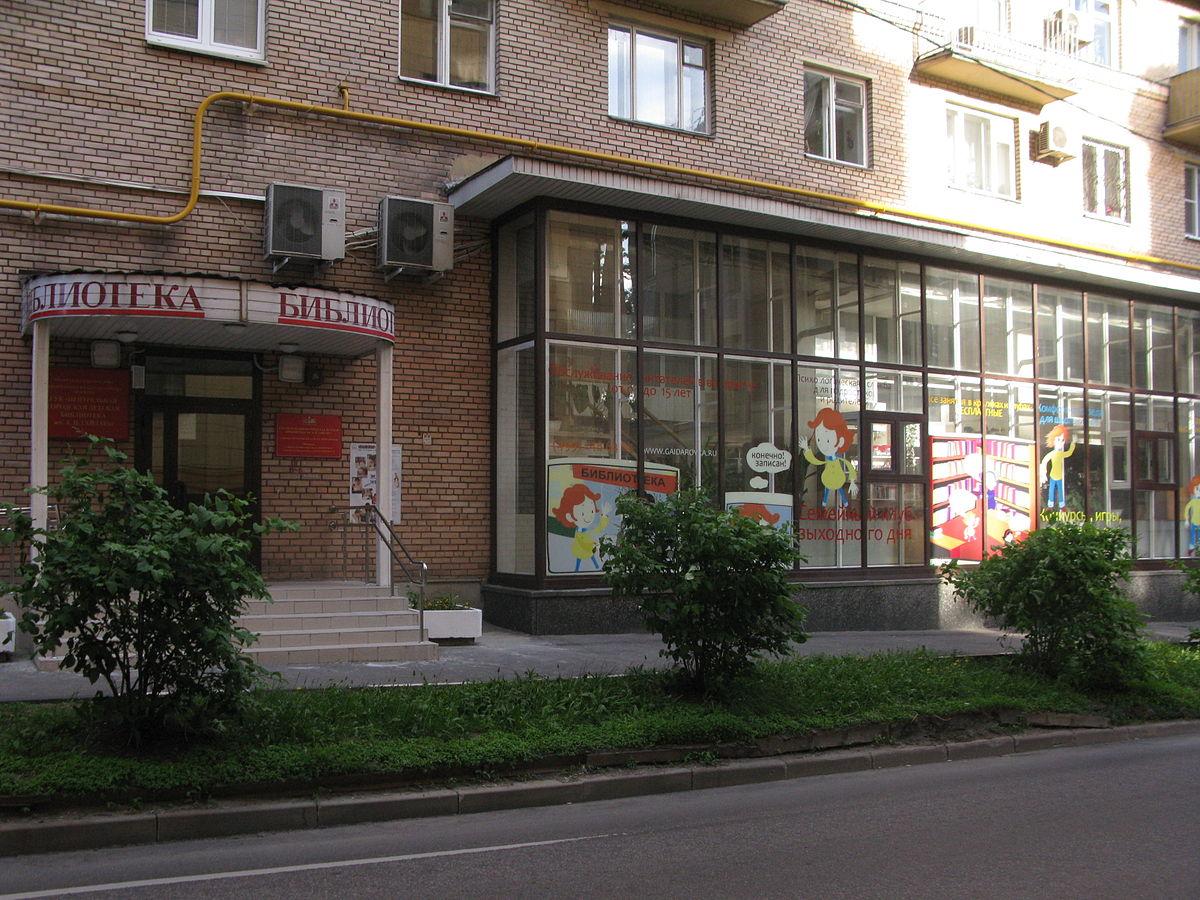 """Картинки по запросу """"Центральная городская детская библиотека имени Гайдара"""""""