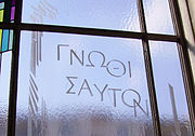 A stained glass window with the contracted version of the Greek aphorism, 'Know Thyself', Gnothi Seauton, nosce te ipsum, Temet Nosce, wiki