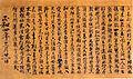 Go-Uda tenno shinkan Kobo Daishi den.jpg