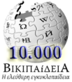 Greek Wikipedia 10000 articles.png
