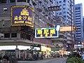 HK 佐敦道 Jordan Road evening 淘金沙桑拿 Sands Sauna.jpg