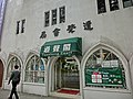 HK 油麻地 Yau Ma Tei 窩打老道 50 Waterloo Road Truth Lutheron Church Jan-2014 Taosheng Court book store name sign.JPG