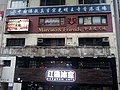 HK 灣仔 Wan Chai 軒尼詩道 Hennessy Road 海外大廈 Overseas Building 中國佛教真言香港道場 n Macato & friends n Hunghom Cafe restaurant Jan-2018 Lnv2.jpg