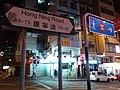 HK 觀塘 Kwun Tong 康寧道 Hong Ning Road name sign night Nov 2018 SSG.jpg