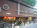 HK Hennessy Road C C Wu Building Wan Chai.JPG