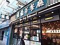 HK Kln City 九龍城 Kowloon City 福佬村道 Fuk Lo Tsun Road January 2021 SSG 16.jpg