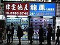 HK Mongkok Road night box shop signs Property agents n bus stop queue Dec-2012.JPG