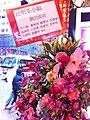 HK North Point 新光戲院 SunBeam Theatre Liza Wang 汪明荃 flowers Elvina Kong Dec-2012.JPG