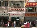 HK Sai Ying Pun Des Voeux Road West Yu Kee Food Co 1.JPG