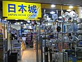 HK Shatin Yu Chui Shopping Centre shop sign Japan Home Centre Sept-2012.JPG